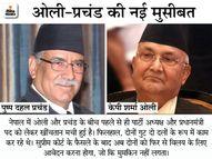 ओली और प्रचंड के हाथ से अब पार्टी का नाम भी गया, सुप्रीम कोर्ट ने दोनों पार्टियों का 3 साल पुराना विलय रद्द किया|विदेश,International - Dainik Bhaskar