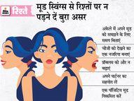 हर महीने होने वाले मूड स्विंग्स को अपने रिश्तों पर न होने दें हावी, अपनाएं ये टिप्स रिश्ते,Rishtey - Dainik Bhaskar