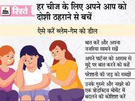 रिश्तों में कई बार हम हर बुरी चीज का ब्लेम खुद पर लेने लगते हैं जिससे सेल्फ कॉन्फिडेंस कम होने लगता है, इससे ऐसे बचें रिश्ते,Rishtey - Dainik Bhaskar