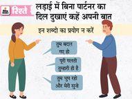 गुस्से में अपने पार्टनर को ठेस पहुंचाने वाले शब्द कहने से बचें, लड़ाई के दौरान रखें इन बातों का ध्यान रिश्ते,Rishtey - Dainik Bhaskar