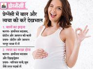प्रेग्नेंसी के दौरान गिर रहे हैं बाल या स्किन हो रही है खराब, तो ये उपाय होंगे मददगार|प्रेगनेंसी,Pregnancy - Dainik Bhaskar