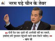चीनी विदेश मंत्री बोले- दोस्त हैं भारत और चीन, एक दूसरे के लिए खतरा नहीं; सीमा विवाद विरासत में मिला|विदेश,International - Dainik Bhaskar
