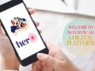 रिलायंस फाउंडेशन की चेयरपर्सन ने महिलाओं के लिए सोशल मीडिया प्लेटफॉर्म हर सर्कल लांच किया|इकोनॉमी,Economy - Money Bhaskar