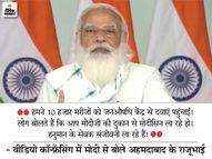 PM ने कहा- लोग मोदी की दुकान से सस्ती दवाएं खरीदें, इससे युवाओं को रोजगार भी मिल रहा|देश,National - Dainik Bhaskar