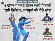 मिताली सचिन के बाद सबसे लंबे समय तक वनडे खेलने वाली क्रिकेटर बनीं, हरमन 100 वनडे खेलने वाली 5वीं भारतीय|क्रिकेट,Cricket - Dainik Bhaskar