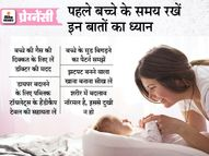 पहली बार मां बन रही हैं तो ये 10 बातें आपके काम की हैं|प्रेगनेंसी,Pregnancy - Dainik Bhaskar