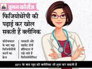 MBBS-BAMS-BDS नहीं कर पाईं तो न हों निराश, ये कोर्स कर के बन सकती हैं डॉक्टर|विमेंस कोर्सेस,Women Courses - Dainik Bhaskar