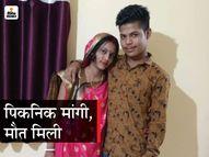 जिससे शादी के लिए युवती ने धर्म तक बदला; बाहर घुमाने को लेकर जिद की तो उसी पति ने गला घोंटकर मार डाला|छिंदवाड़ा,Chhindwara - Dainik Bhaskar