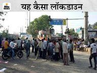 भोपाल, इंदौर और जबलपुर में पुलिस ने बरती सख्ती; ग्वालियर में बेबस दिखी पुलिस, लोग खरीदारी करने घरों से बाहर निकले|छिंदवाड़ा,Chhindwara - Dainik Bhaskar