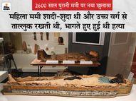 2600 साल पुरानी ममी की हत्या चाकू से नहीं, तेज धार कुल्हाड़ी से की गई थी, इसका इस्तेमाल इजिप्ट के सैनिक करते थे|लाइफ & साइंस,Happy Life - Dainik Bhaskar