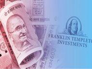 फ्रैंकलिन टेंपलटन ने कहा- भारत को छोड़कर जाने की कोई योजना नहीं, जांच में कर रहे पूरा सहयोग|मार्केट,Market - Dainik Bhaskar