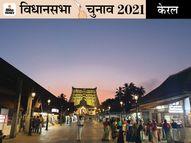 पद्मनाभस्वामी मंदिर का 14 सीटों पर प्रभाव; यहां के ट्रेड यूनियन पर CPM का कब्जा, लेकिन CM विजयन कभी मंदिर नहीं आए|केरल,Kerala - Dainik Bhaskar