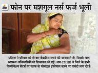 कानपुर में मोबाइल पर बात करते हुए नर्स ने महिला को दो बार टीका लगाया, निगरानी के बाद घर भेजा; DM ने जांच के आदेश दिए|कानपुर,Kanpur - Dainik Bhaskar