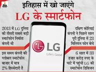 स्मार्टफोन की मैन्युफैक्चरिंग और बिक्री बंद करेगी LG, ईवी कंपोनेंट बिजनेस पर फोकस करेगी कंपनी|टेक & ऑटो,Tech & Auto - Dainik Bhaskar