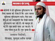 फुरफुरा शरीफ के पीरजादा का आरोप- मुसलमानों से कलमा, हिंदुओं से चंडी पाठ करने की ममता दीदी की अपील गलत पश्चिम बंगाल,West Bengal - Dainik Bhaskar