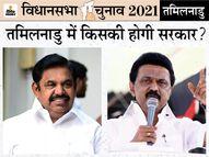 तमिलनाडु में सत्ता परिवर्तन के संकेत, DMK का पलड़ा भारी नजर आ रहा; AIADMK को भाजपा से गठबंधन का भी नुकसान तमिलनाडु,Tamil Nadu - Dainik Bhaskar