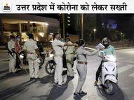 UP की राजधानी लखनऊ समेत 7 जिलों में नाइट कर्फ्यू; कई और शहरों में लग सकती है पाबंदी, इमरजेंसी सेवाओं की छूट|लखनऊ,Lucknow - Dainik Bhaskar