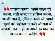 अपनी सफलता और योग्यता पर अहंकार न करें, घमंड की वजह से योग्यता कम होने लगती है|धर्म,Dharm - Dainik Bhaskar