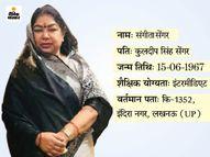 उन्नाव दुष्कर्म केस में सजायाफ्ता पूर्व MLA कुलदीप सेंगर की पत्नी को BJP ने दिया टिकट, लड़ेगी जिला पंचायत का चुनाव|कानपुर,Kanpur - Dainik Bhaskar