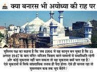 अर्जी लगाने वाले हरिहर पांडे कहते हैं कि कानून कुछ भी हो, अगर लोगों ने ठान लिया कि मस्जिद वहां नहीं रहेगी तो कोई रोक नहीं पाएगा|ओरिजिनल,DB Original - Dainik Bhaskar