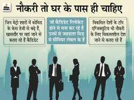 नौकरी बदलने के लिए होमटाउन से दूर जाने को तैयार नहीं प्रोफेशनल, अप्वाइंटमेंट लेटर में रिलोकेशन के लिए पक्की तारीख देने से मना कर रहे हैं इकोनॉमी,Economy - Dainik Bhaskar