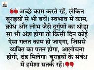 बुरी आदतों से बचें, अगर एक छोटी सी बुराई भी हमारे जीवन में आ गई तो सबकुछ बर्बाद हो सकता है|धर्म,Dharm - Dainik Bhaskar
