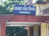 नक्शों के आवेदन के साथ जमा कराए 40 चेक बाउंस, 16 लाइसेंसी टेक्निकल पर्सन काे निगम का नाेटिस|धनबाद,Dhanbad - Dainik Bhaskar