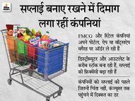 सप्लाई और स्टॉक के साथ तैयार FMCG कंपनियां, कंज्यूमर को लॉकडाउन से घबराने की जरूरत नहीं इकोनॉमी,Economy - Dainik Bhaskar