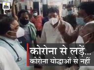 JP अस्पताल में विधायक पीसी सहित समर्थकों का हंगामा; कोरोना नोडल अफसर डॉ. श्रीवास्तव ने रोते हुए कहा- गाली खाने के लिए नौकरी नहीं करूंगा भोपाल,Bhopal - Dainik Bhaskar