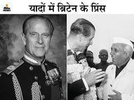 तीन बार इंडिया के शाही मेहमान बने थे क्वीन एलिजाबेथ और प्रिंस फिलिप, तस्वीरों में देखिए उनके भारत दौरे के यादगार लम्हे|ओरिजिनल,DB Original - Dainik Bhaskar