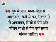 अगर मांगने की समझ नहीं होगी तो हम सही व्यक्ति से गलत और गलत व्यक्ति से सही चीज मांग लेंगे|धर्म,Dharm - Dainik Bhaskar