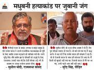 बेनीपट्टी के पीड़ित पिता ने कहा - तेजस्वी के साथ राजेश यादव मुझे सांत्वना देने आए, आप क्यों नहीं आए?|पटना,Patna - Dainik Bhaskar