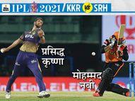कृष्णा की तेज बाउंसर नबी की गर्दन पर लगी, फिफ्टी के बाद राणा ने अजीब तरीके से जश्न मनाया|स्पोर्ट्स,Sports - Dainik Bhaskar