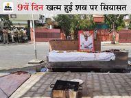 भाजपा का आंदोलन खत्म, मंदिर की जिस दो बीघा जमीन को हड़पने के सदमे में गई थी जान, पोस्टमार्टम के बाद वहीं हुआ अंतिम संस्कार जयपुर,Jaipur - Dainik Bhaskar