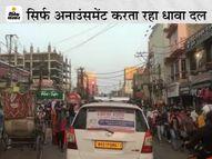 5 KM तक के सफर में टूटती रही कोरोना गाइडलाइन, भीड़ में सरकती रही गाड़ी, नहीं उतरे अफसर|पटना,Patna - Dainik Bhaskar