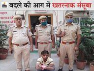 घरेलू नौकर ने डॉक्टर दंपती और उनके परिवार को जिंदा जलाने के लिए 4 सिलेंडरों पर डाला थिनर, आग लगाने से पहले डरकर भागा जयपुर,Jaipur - Dainik Bhaskar