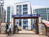 रांची सदर अस्पताल कोविड-19 हॉस्पिटल घोषित, ऑक्सीजन सपोर्टेड 360 और 60 ICU में होगा कोरोना संक्रमितों का इलाज रांची,Ranchi - Dainik Bhaskar