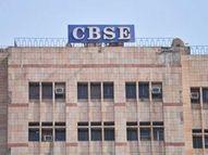 पटना जोन से 3.5 लाख विद्यार्थी देंगे सीबीएसई बोर्ड की परीक्षा, इस बार बनाए जाएंगे 550 सेंटर|पटना,Patna - Dainik Bhaskar