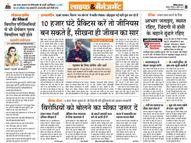 लाइफ एंड मैनेजमेंट की इस हफ्ते की खबरें एक क्लिक पर... लाइफ एंड मैनेजमेंट,Life & Management - Dainik Bhaskar