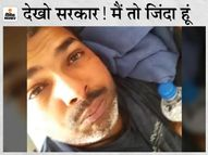 PMCH का कारनामा; अंत्येष्टि के समय कफन हटा तो दूसरे की डेडबॉडी थी, वह तो अस्पताल में जिंदा है|पटना,Patna - Dainik Bhaskar