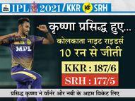 यह उपलब्धि हासिल करने वाली कोलकाता IPL की तीसरी टीम; हैदराबाद को लगातार तीसरे मुकाबले में हराया, मैच में 4 फिफ्टी लगीं|स्पोर्ट्स,Sports - Dainik Bhaskar