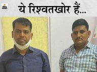 निजी अस्पताल की फायर NOC जारी करने की एवज में घूस मांगी, पकड़ा गया तो बोला-ऊपर के अधिकारियों के लिए लेता हूं|जयपुर,Jaipur - Dainik Bhaskar