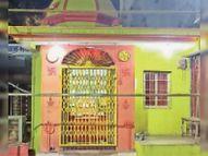 मंदिर में पुजारी को छोड़कर अन्य लोगों को प्रवेश की अनुमति नहीं, न जगराता होगा और न ही बंटेगी प्रसादी|भिलाई,Bhilai - Dainik Bhaskar