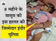 8 माह के मासूम को नहीं मिला मां का दूध, ICU में मौत से लड़ रहा; घर में शराब मिलने पर मां को हुई जेल, पिता फरार इंदौर,Indore - Dainik Bhaskar