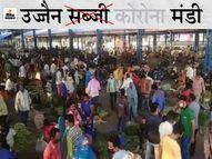 उज्जैन में सब्जी मंडी खुलते ही उमड़ी भीड़; न सोशल डिस्टेंसिंग का पालन न मास्क लगाया|उज्जैन,Ujjain - Dainik Bhaskar