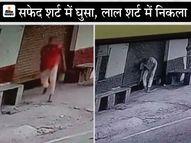 नकदी व जेवरात ले गया पोता; दुकान के शटर का ताला खोलकर दी वारदात अंजाम, दादा ने पुलिस में दी शिकायत|अजमेर,Ajmer - Dainik Bhaskar