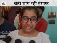 शहीद SHO की बेटी बोली- पापा को अकेले छोड़ सभी भाग आए, हर किसी को मिले सजा|पटना,Patna - Dainik Bhaskar