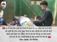 बेगूसराय में 14 दिन बाद जिस घर में शहनाई गूंजने वाली थी, वहां अब होगी तेरहवीं|पटना,Patna - Dainik Bhaskar