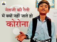 तीसरी कक्षा के छात्र ने गाने में पूछा- नेताजी की रैली में क्यों नहीं जाते हो कोरोना..; स्कूल बंद होने पर सिंगर पिता ने लिखा गाना|पटना,Patna - Dainik Bhaskar
