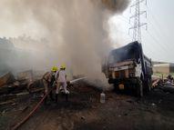 स्क्रैप यार्ड में लगी भीषण आग, फायर ब्रिगेड ने पाया काबू, जांच जारी|भिलाई,Bhilai - Dainik Bhaskar